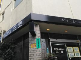 Hotel New Mikasa, Hiroshima
