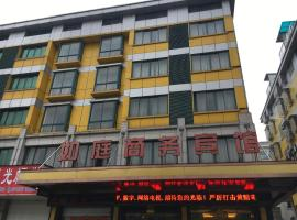 Ruting Business Inn, Yiwu