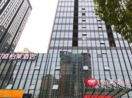 Elan Hotel Hangzhou Binjiang Dongxin Avenue