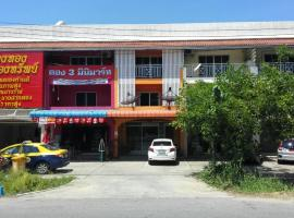 Best Rent a Room, Nai Yang Beach