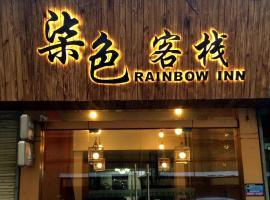 Xi'an Rainbow Youth Hotel