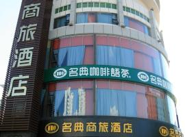 Ming Tien Hotel Shenzhen Xili Branch