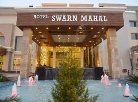 Hotel Swarn Mahal, Pānīpat