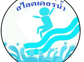 Nattipon Resort, Ban Lao Lo