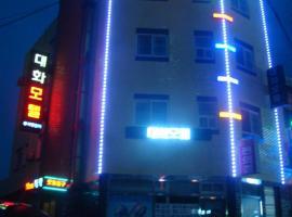 Daehwa Motel, Suncheon