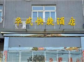 Taiyuan Huasheng Express Inn