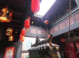 Sunrise Ming Qing International youth Hostel(300 years of courtyard), Chongqing
