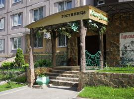 Green Street Hotel, Afonino