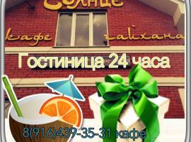 Белое Солнце кафе-гостиница, Szerpuhov