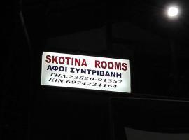 Sintrivanis Rooms, Paralía Skotínis
