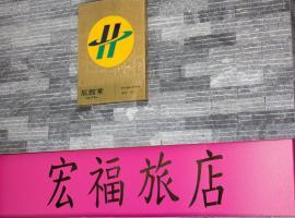Home Full Hotel, Jincheng