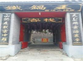 Badaling King Hostel, 北京市