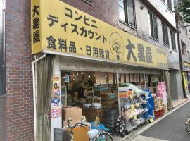 Tokyo Cosy Guesthouse, Kawaguchi