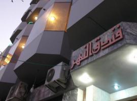 Al Naher Hotel, Tripoli
