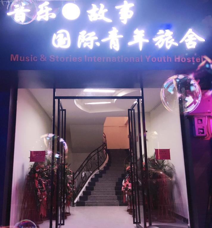 Libo Music Story International Youth Hostel