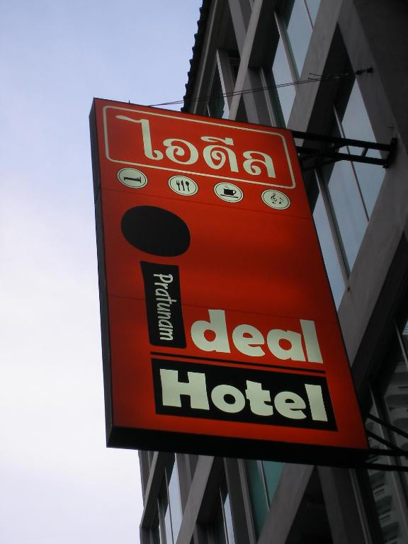 Отзывы Ideal Pratunam, Boutique Hotel, 3 звезды
