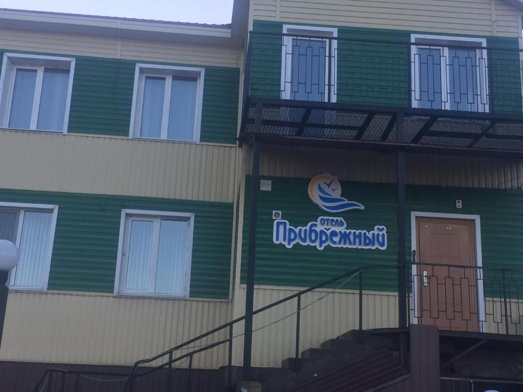 Отзывы Motel Pribrezhnyi