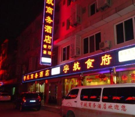 Yuhang Business Hotel