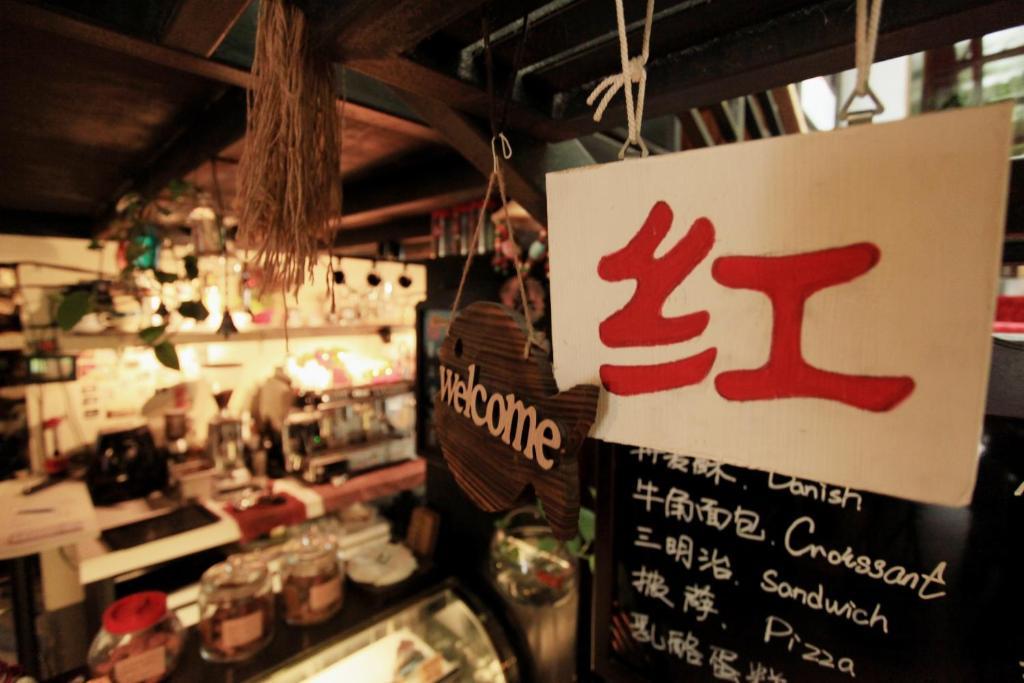 Hutong Bar Drinks Menu
