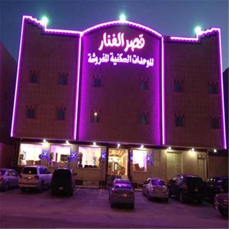 Al Fanar Palace 1 - Riyadh - Prenotazione On-line