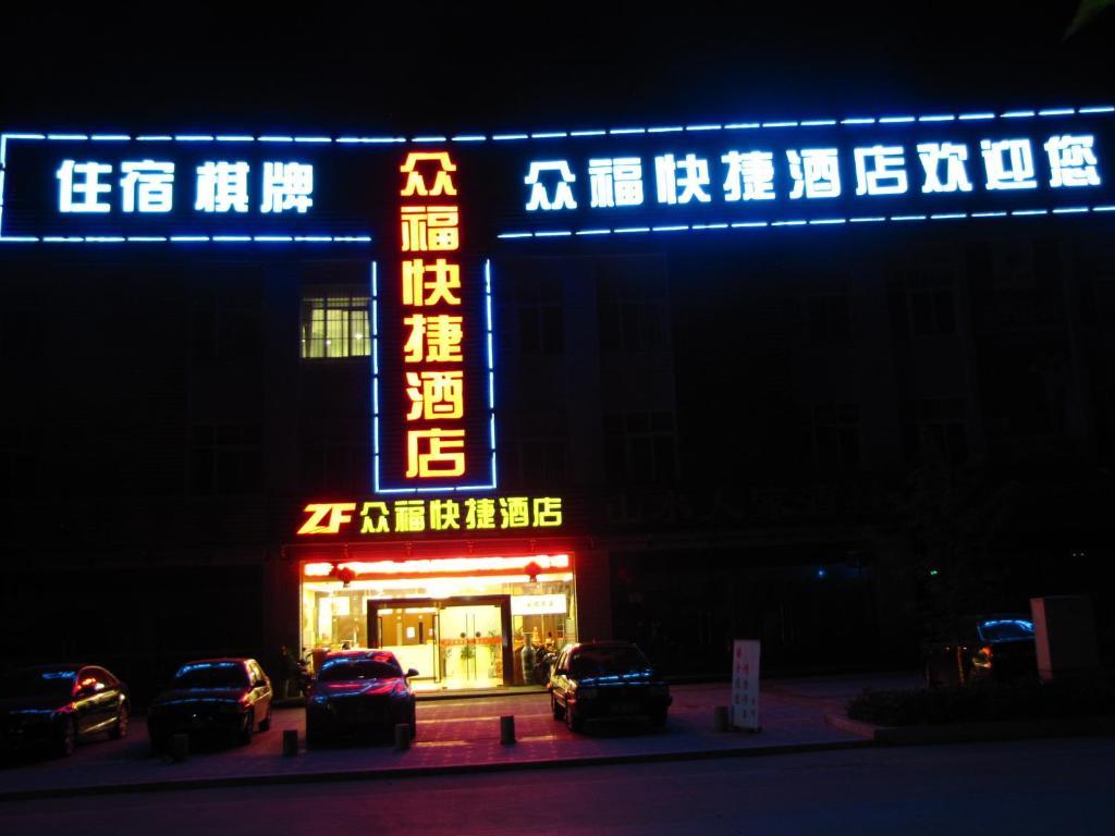 秭归众福快捷酒店