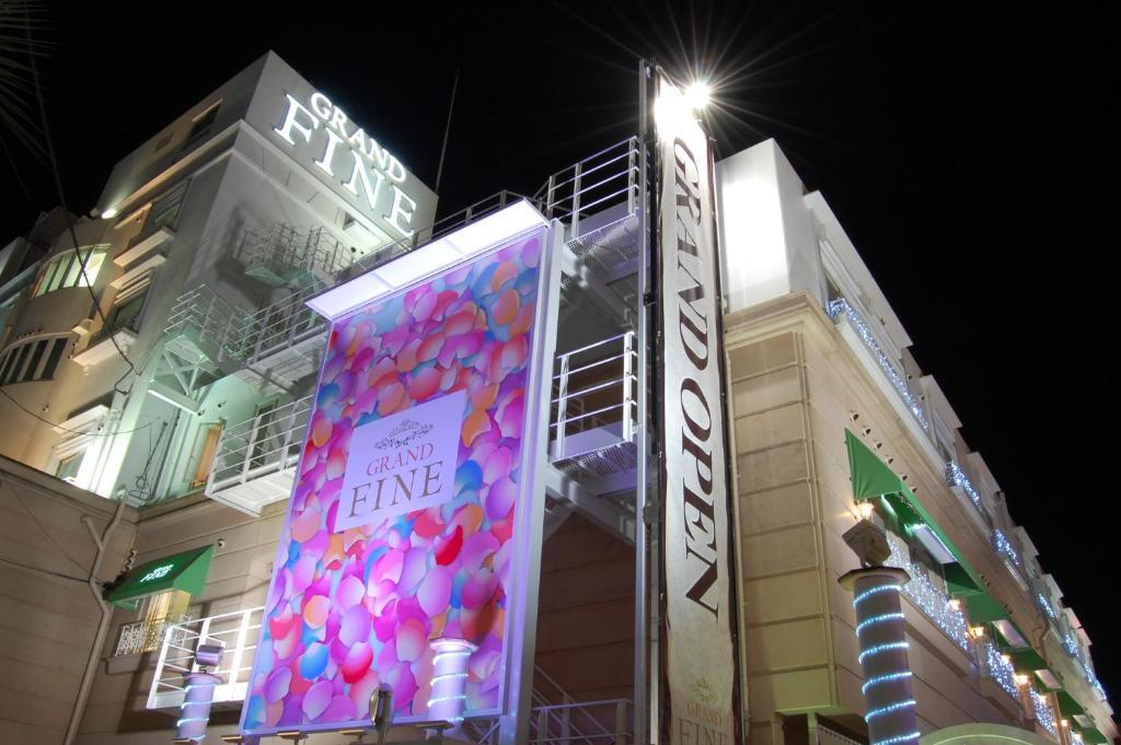 ホテルグランドファイン 京都南 (大人専用)