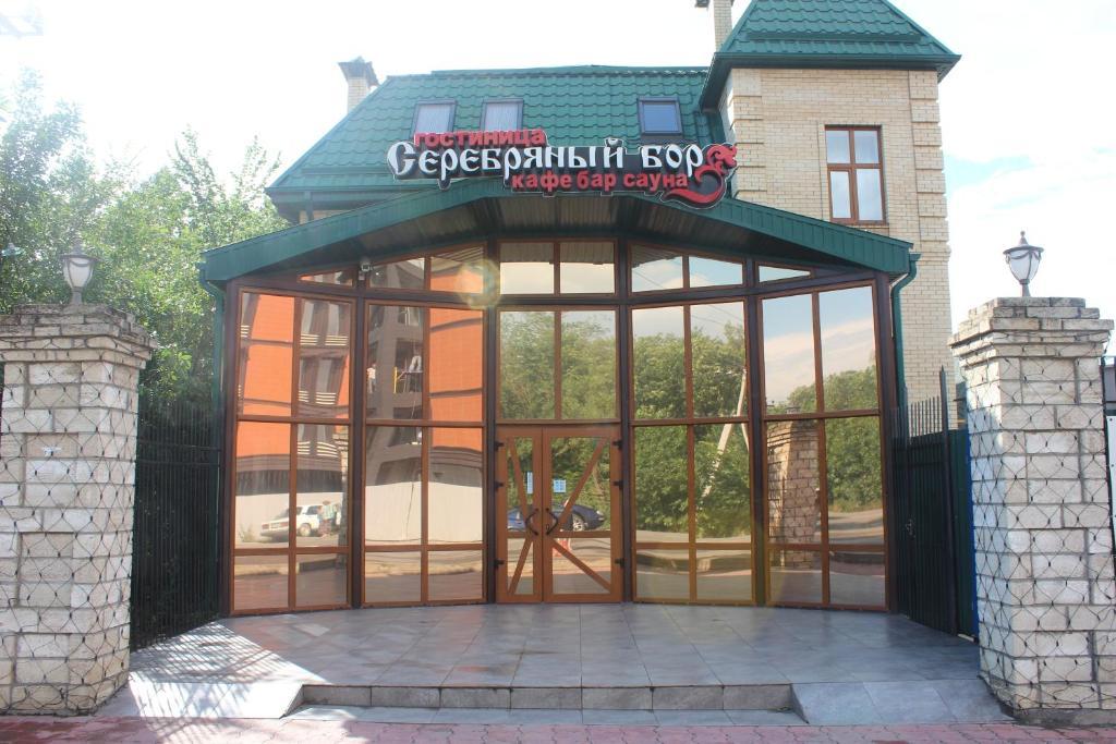 Отзывы Serebryanyy Bor
