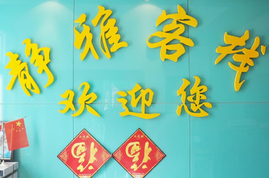 Xi'an Jingya Inn