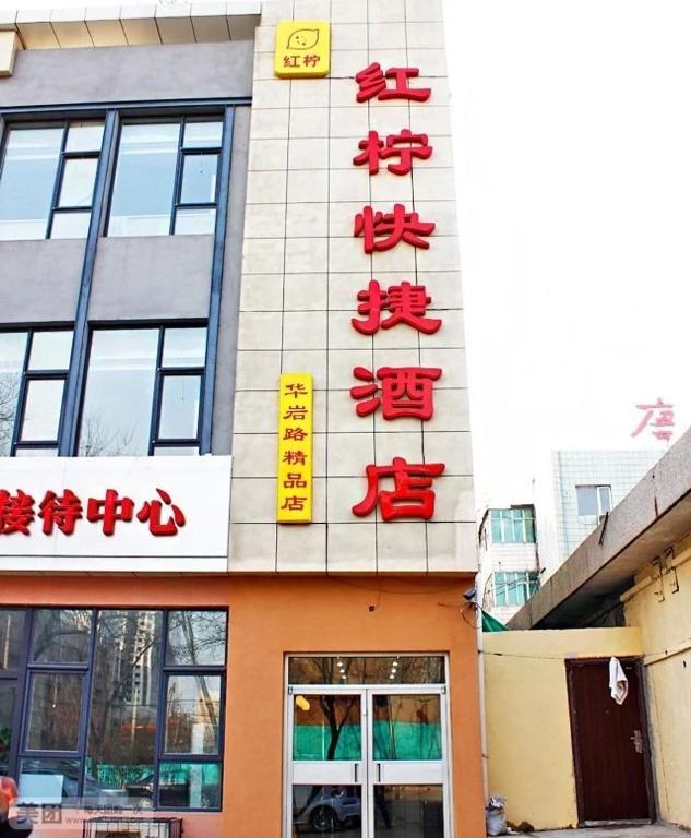 红柠连锁酒店华岩路精品店