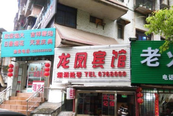 宜昌龙凤宾馆