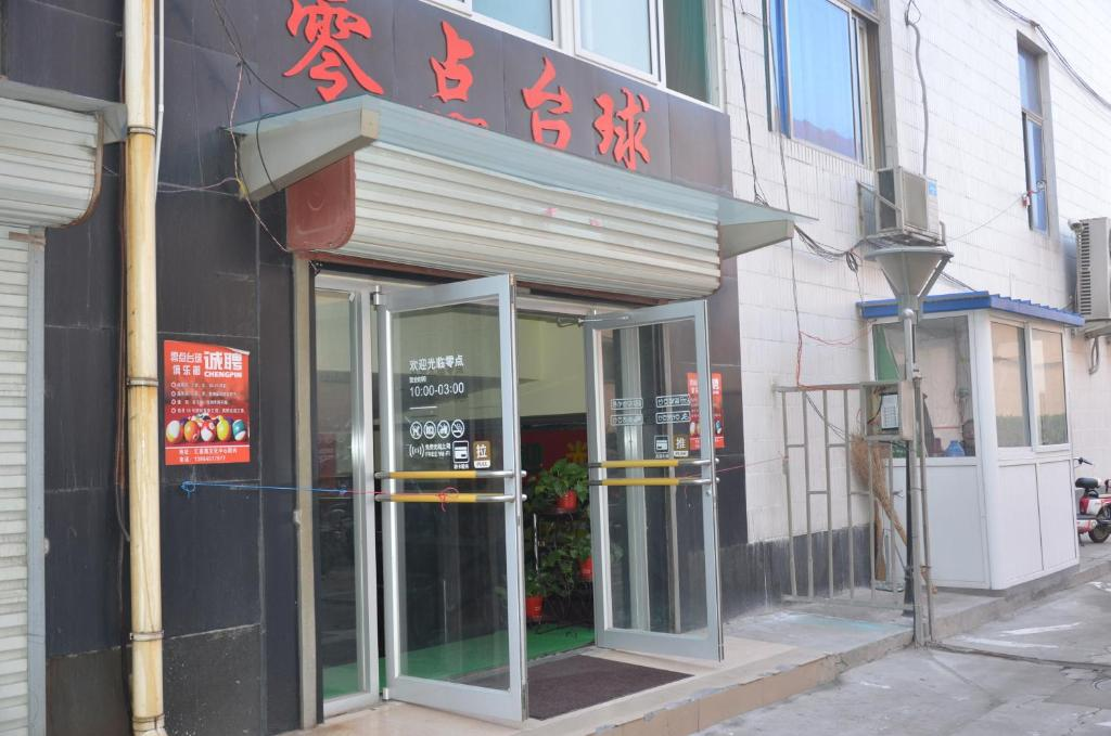章丘文化中心宾馆