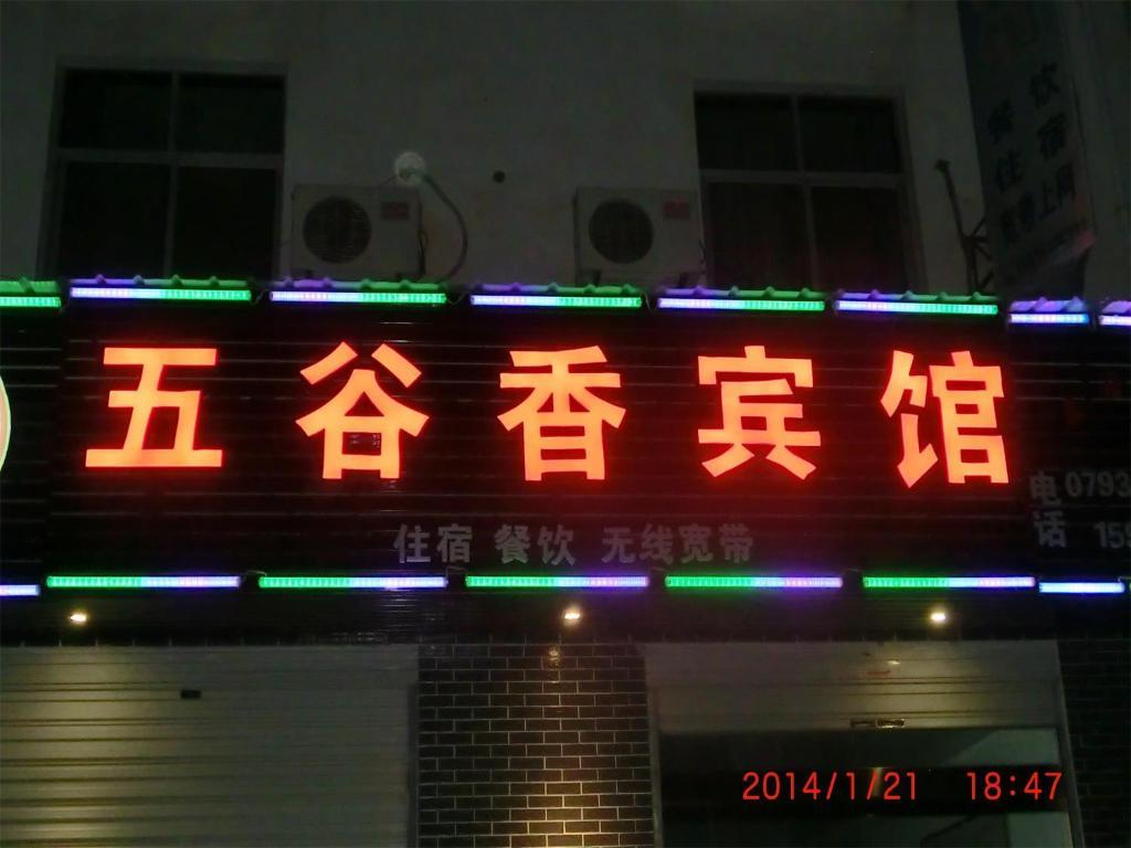 上饶五谷香宾馆
