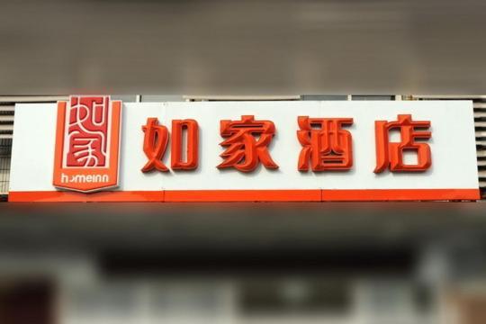 如家快捷酒店武汉汉阳大道汉阳火车站地铁站店