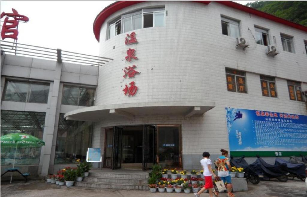 长白山国际氡温泉(温泉浴场店)