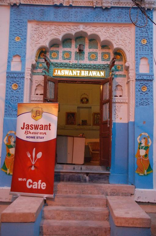 Jaswant bhawan home stay r servation gratuite sur for Jaswant s bains