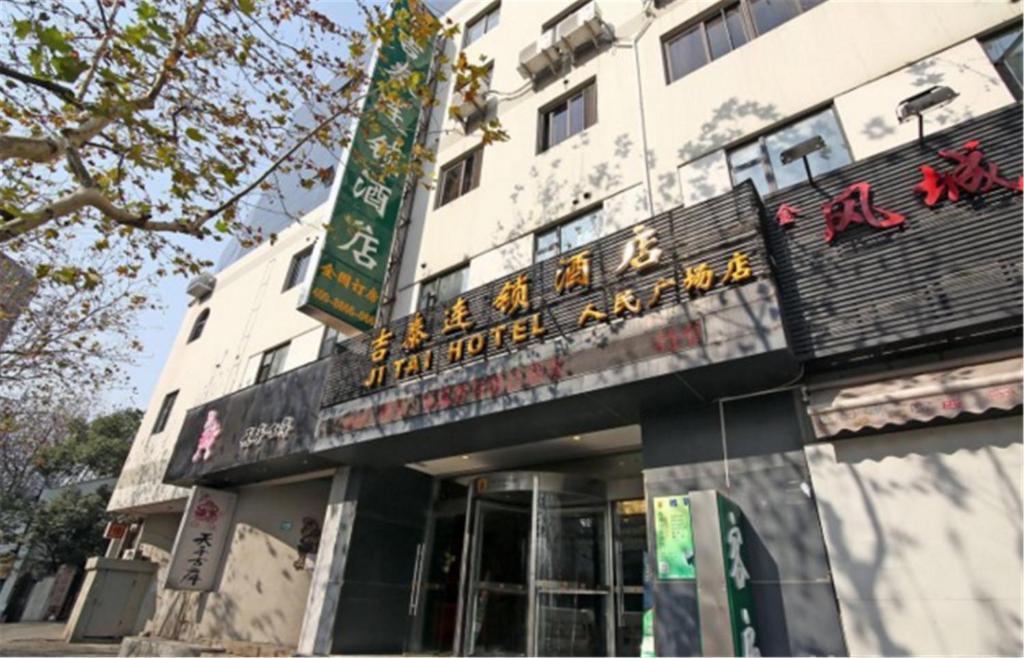 Hanting Hotel Shanghai People Square Branch Shanghai China