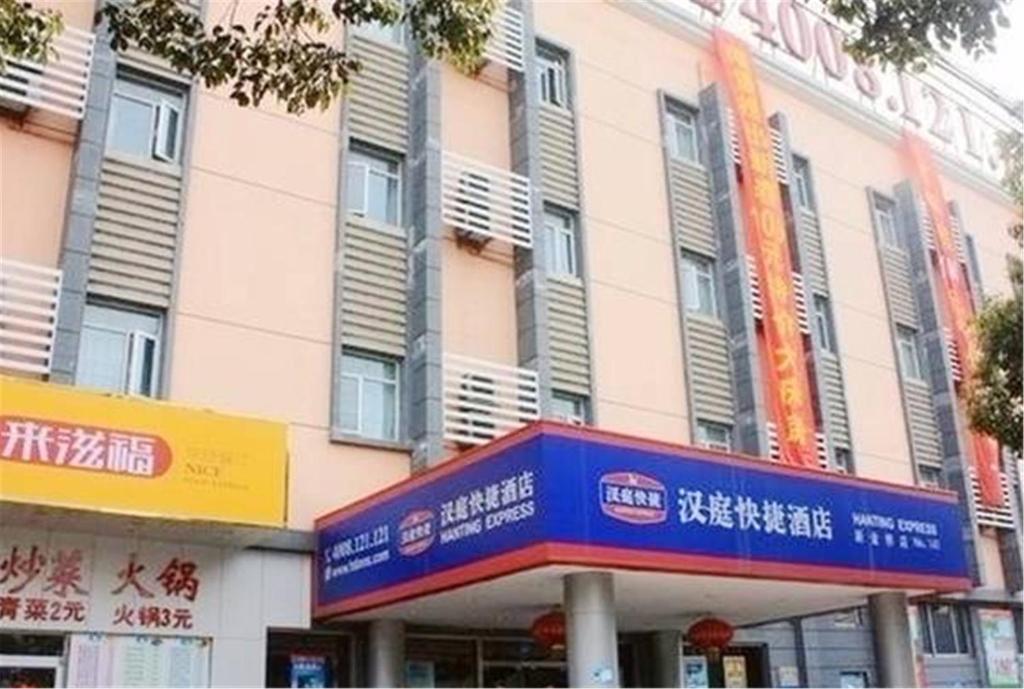 汉庭酒店上海新金桥店