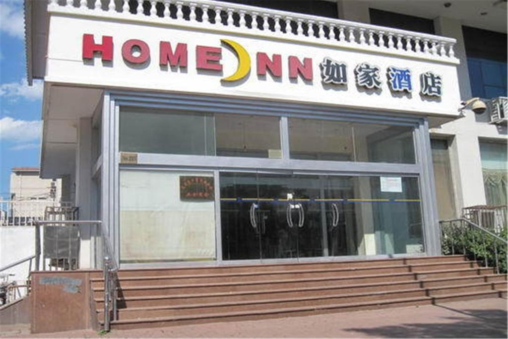 Home Inn Tianjin Railway Station Xinkai Road