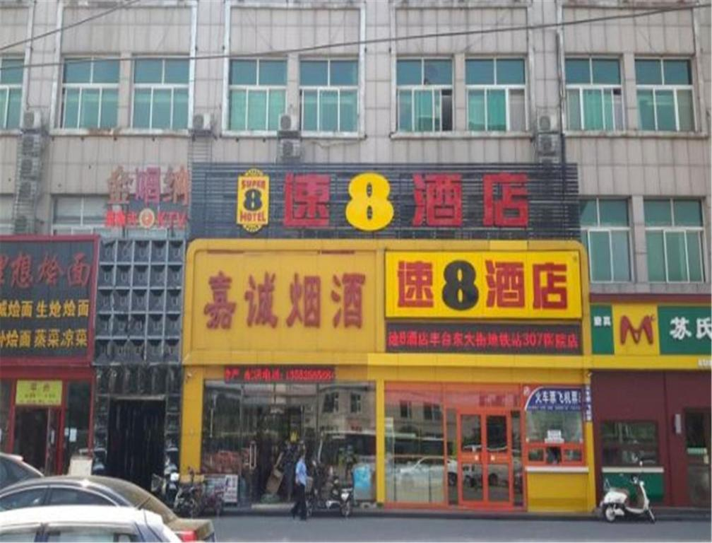Super8 Hotel Feng Tai East Street Subway Station
