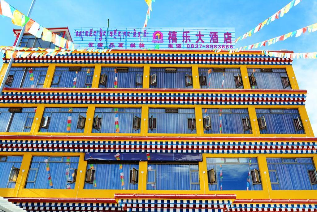 禧乐大酒店