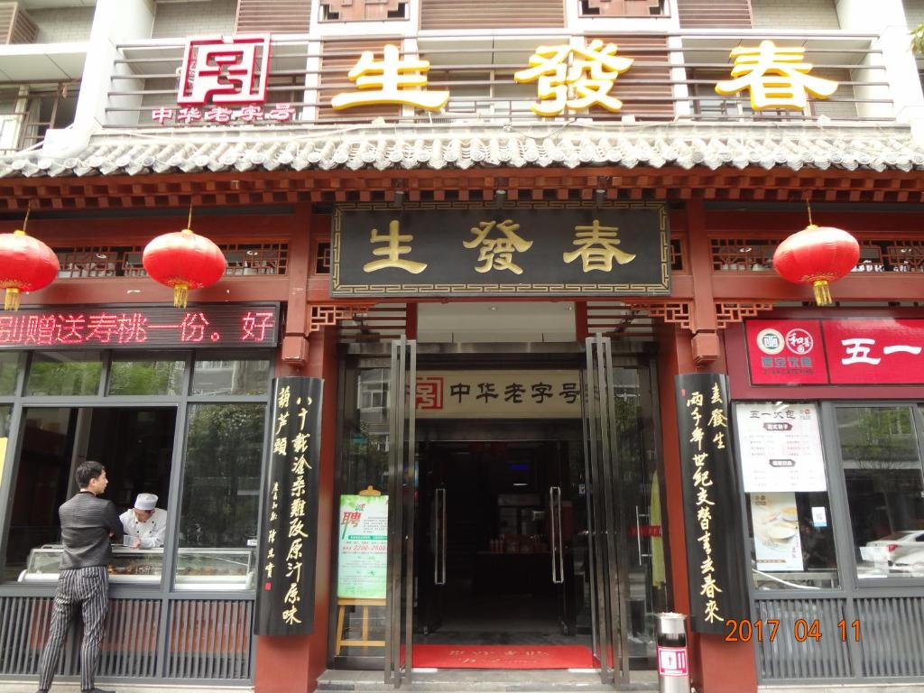 Eastern house boutique hotel xi 39 an informationen und for Boutique hotel xian