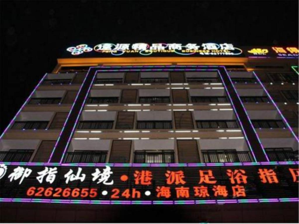 琼海逢源精品酒店