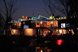 SHELE International Youth Hostel, No.36 Hua Shan Rd Tun Xi District, 245000, Huangshan