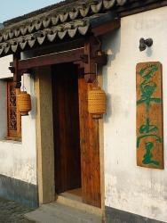 Cao Tang Inn, No.31 Dong Jing Street,Zhu Jia Jiao, 201717, Qingpu