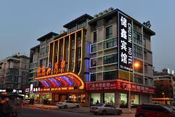Yiwu Chu Xin Hotel, No. 1150 North Gongren Road, 322000, Yiwu