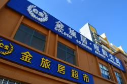 Golden Sojourn Resort Tunchang, Yanglifang Block, Jianwen Rd, 572000, Tunchang