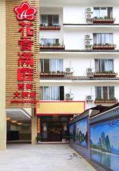 Yangshuo Hua Xiang Man Ting West Street Hotel, No.155, Pan Tao Road, 541999, Yangshuo