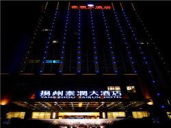 Yangzhou Tairun Hotel, No. 398 Huashan Road, Jiangdu District, 225200, Jiangdu