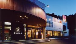 Aridagawa Onsen Hotel Sunshine, Hoshio 37, 649-0312, Arida