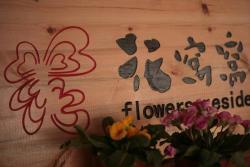 Flowers Resident, Pu Gao Stockaded Village, Duo Yi Shu Scenic Spot, 662400, Yuanyang